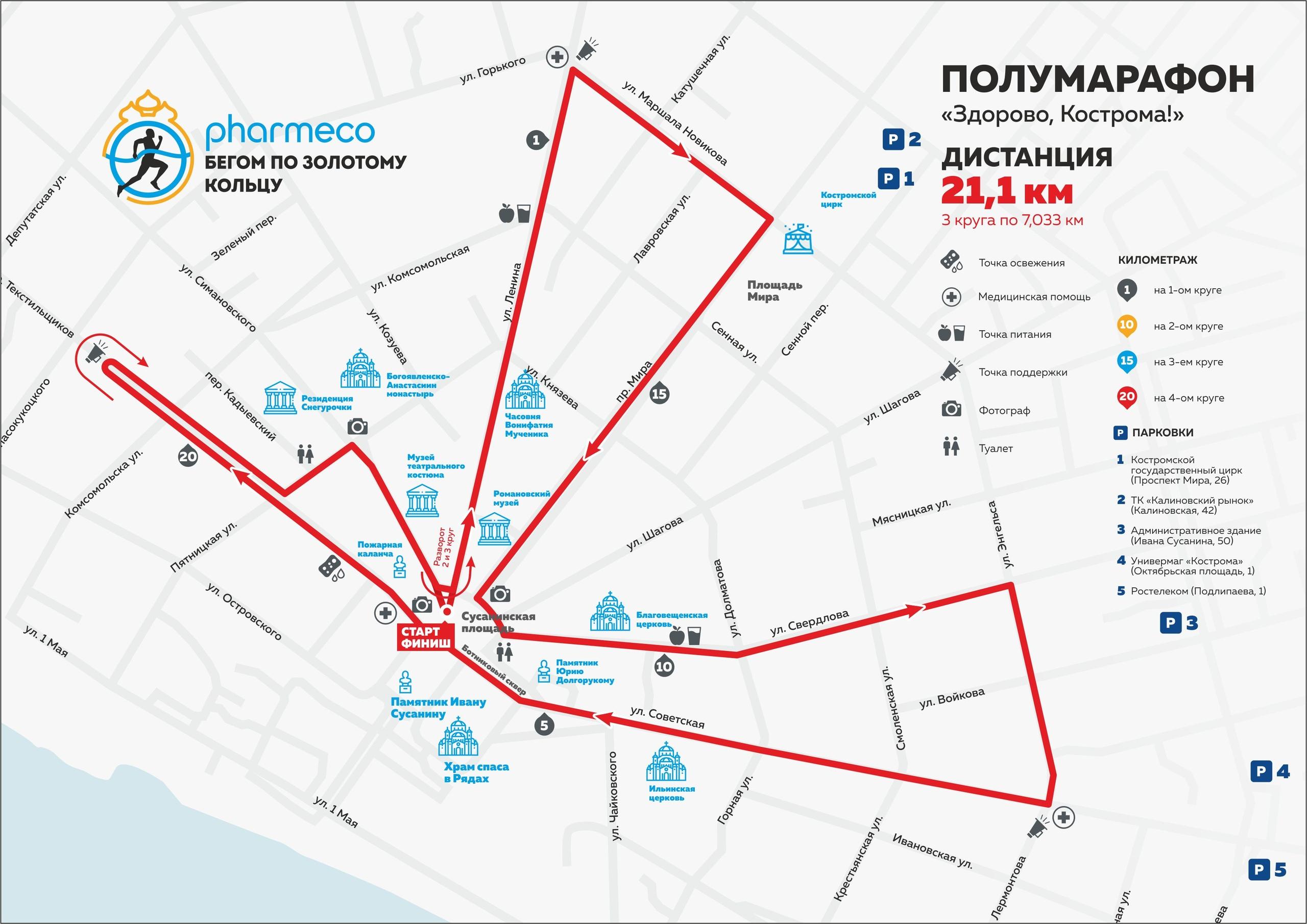 Карта дистанции 21,1 км Полумарафона Здорово, Кострома 2019