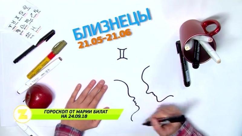 24 09 18 Гороскоп на сегодня Мария Билат Профессиональный астролог в г Саратов