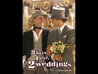 3 парня, 1 девушка и 2 свадьбы/3 guys, 1 girl, 2 weddings  2004, франция, бельгия.
