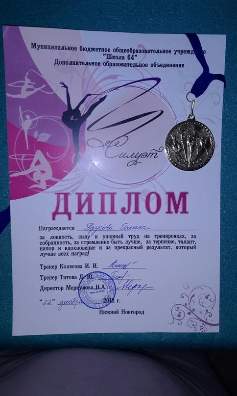Варвара Трусова   Чкаловск