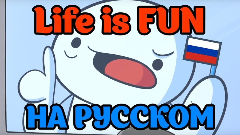 (Русская ОЗВУЧКА) TheOdd1sOut ft. Boyinaband - Life is Fun