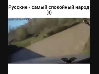 Русские - самый спокойный народ