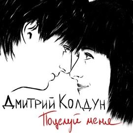 Дмитрий Колдун альбом Potseluy menja