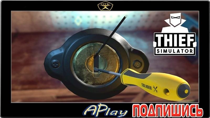 Thief Simulator ► Заценим