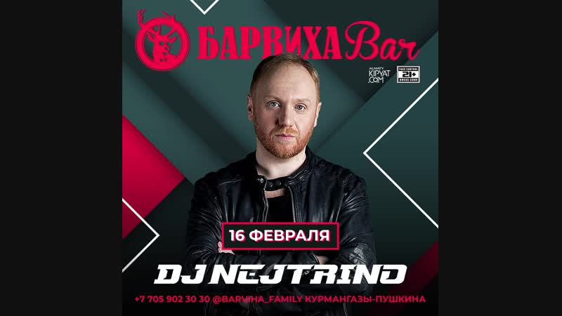 DJ NEJTRINO | Барвиха Бар /16 ФЕВРАЛЯ | КАЗАХСТАН