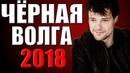 ЧЁРНАЯ ВОЛГА 2019 Русские детективы 2019 Новинки Фильмы Сериалы 2019 HD