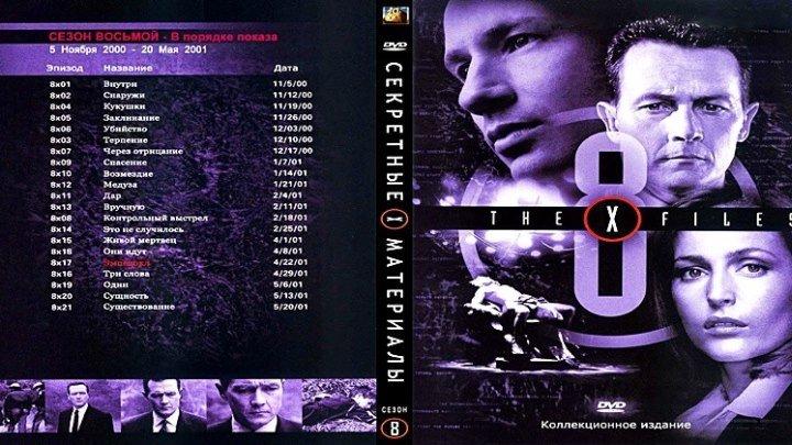 Секретные материалы [170 «Спасение»] (2001) - научная фантастика, драма