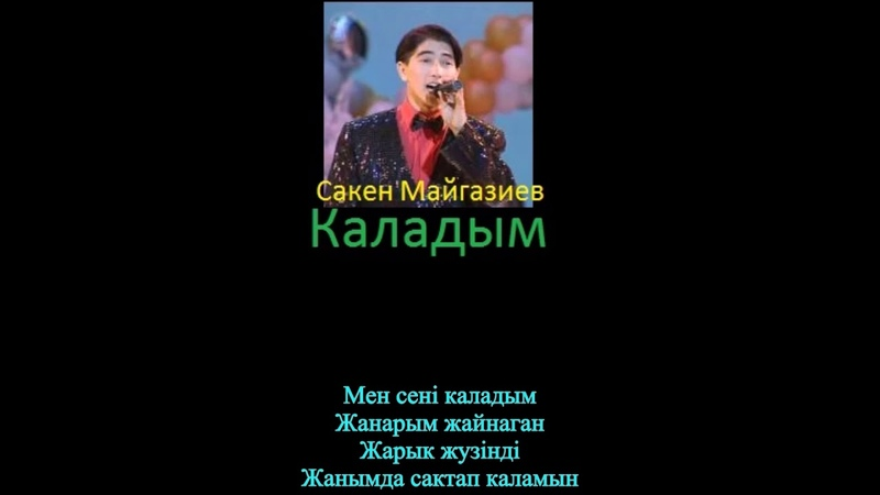 KAZAKHSTAN Gold Singers Сакен Майгазиев Каладым Lyric