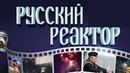 Русский реактор