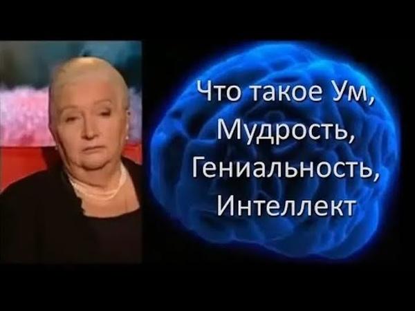 Черниговская Т В Что такое Ум, Мудрость, Гениальность, Интеллект Будущее