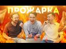 Актер с ТНТ разносит татарский клип/ Прожарка татарских клипов
