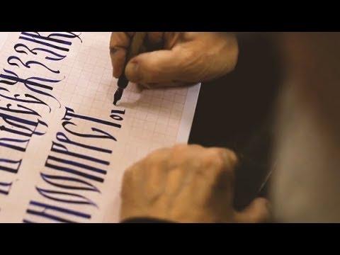 Урок по каллиграфии Вязь Д И Петровский