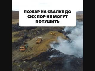 Пожар на свалке около села Прости