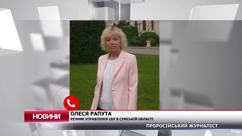СБУ встановило особу проросійського журналіста