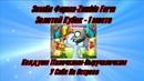 Зомби Ферма-Zombie Farm-Золотой Кубок-1 место-Колдуем Палочками-Выручалочками У Себя На Острове
