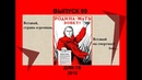 99 2 ЖИТЬ ИЛИ НЕ ЖИТЬ Вся власть народу Политика экономика России Самоуправление ПЕРЕВЫПУСК