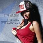 Оксана Ковалевская альбом Старый дом