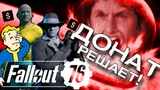 Fallout 76 - ДОНАТ И ВРАНЬЁ ЛУТБОКСЫ БЛИЗКО