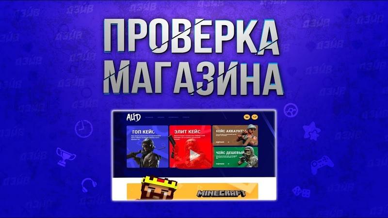 Проверка магазина - aidshop.ru (МАГАЗИН АИДА! MINECRAFT ДЕШЕВО?)