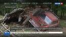 Новости на Россия 24 • В Приморье МЧС и военные ликвидируют последствия тайфуна Лайонрок