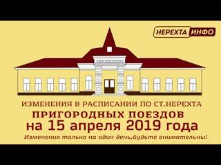 Изменения в расписании пригородных поездов по ст.Нерехта