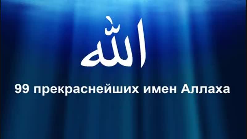 [v-s.mobi]Смотреть всем Чудесное воздействие Имён Аллаhа на человека.mp4
