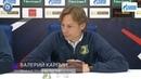 Оренбург 3:0 Ростов. Пресс-конференция. Валерий Карпин