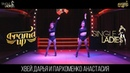 FRAME UP BELARUS Best High Heels Duet Хвей Дарья Пархоменко Анастасия