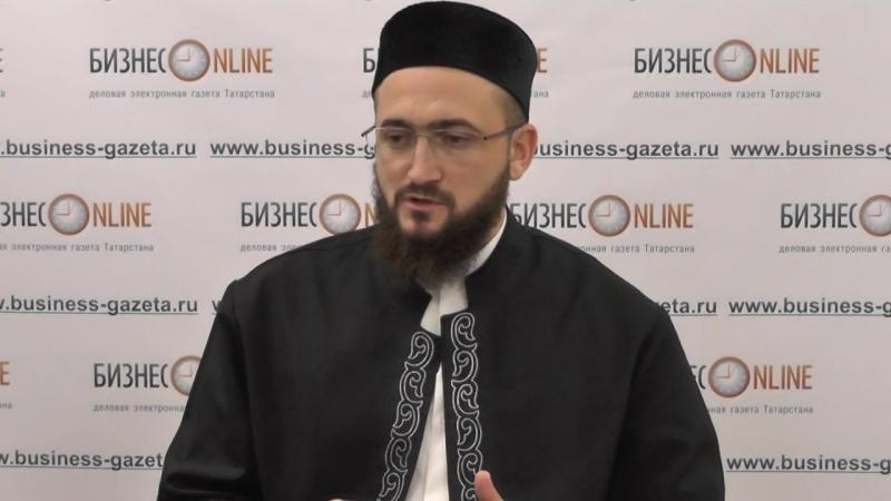 Муфтий РТ Камиль хазрат Самигуллин ответил на вопросы читателей «БИЗНЕС Online»