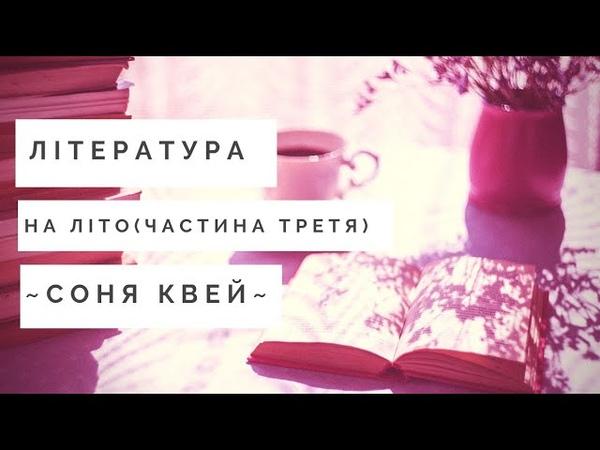 ЛІТЕРАТУРА НА ЛІТО(ЧАСТИНА ТРЕТЯ)~СОНЯ КВЕЙ~