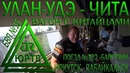 ЮРТВ 2018 Из Улан Удэ в Читу на поезде №322 Иркутск Забайкальск Вагон с китайцами №313