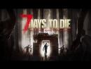 Играем с глобальным модом STARVATION ▶7 Days to Die