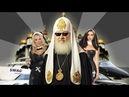 Патриарху Кириллу разрешили засекретить имущество