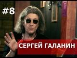 СЕРГЕЙ ГАЛАНИН, СЕРЬГА, БРИГАДА С