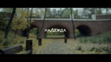 Короткометражный фильм Надежда