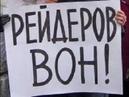 По всей России идет волна рейдерства