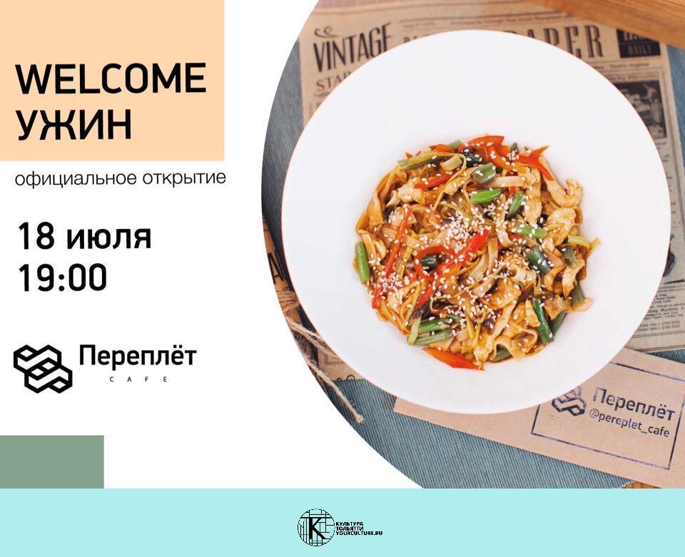 Welcome ужин I Кафе «Переплёт»
