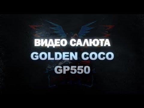 Салют Golden Coco GP550 (Золотой Коко)