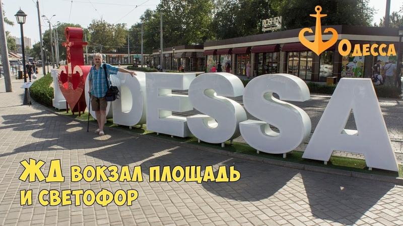 Одесса 2018 ЖД вокзал и пложадь! Я люблю Одессу