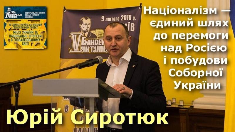 Націоналізм — це єдиний шлях до перемоги над Росією та побудови соборної України, — ЮРІЙ СИРОТЮК