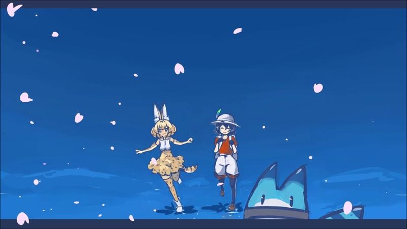 【アニメ】ぼくのフレンドオーケストラアレンジ【けものフレンズ】