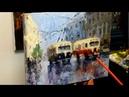 Как начинающим написать городской пейзаж маслом | Урок с Сергеем Гусевым.