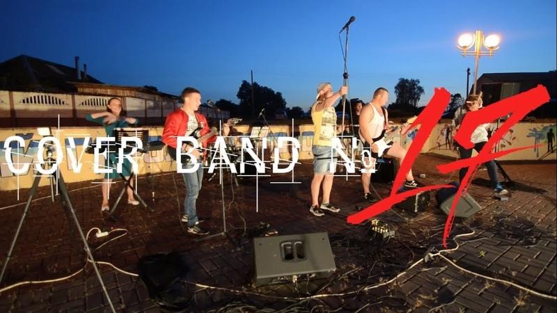 Cover Band №17 Выступление 25.08.2018 ЧЕЧЕРСК