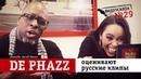 De Phazz смотрят русские клипы Видеосалон №29