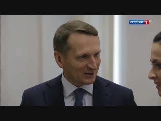 Сергей Нарышкин. Действующие лица с Наилей Аскер-заде