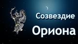 Легенды и Мифы о созвездиях. Созвездие Ориона. Охотник Орион
