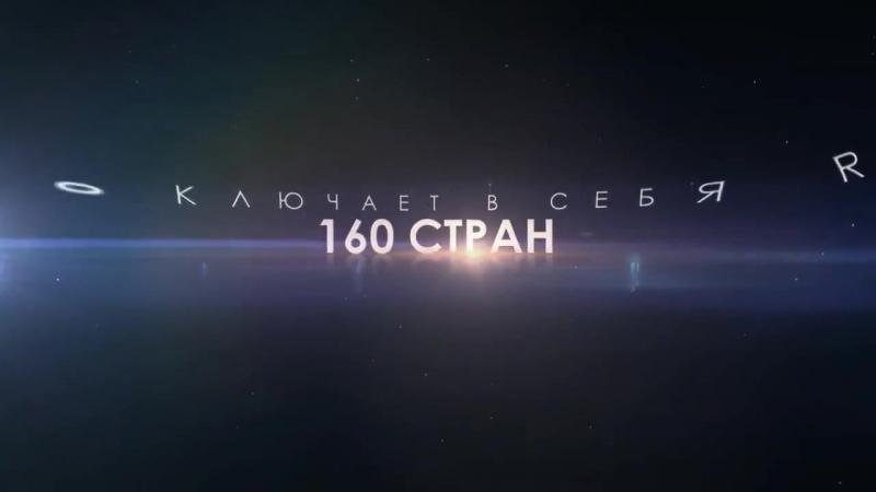 Мировое Движение Holding 1 9 90