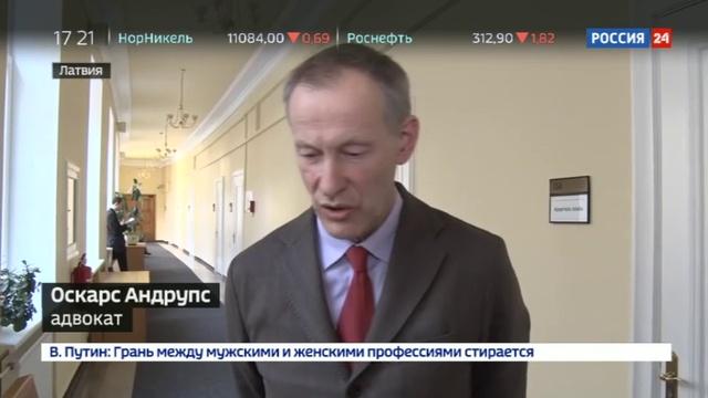 Новости на Россия 24 • Верховный суд Латвии отложил иск журналиста Анатолия Курлаева