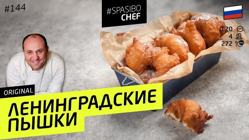 ПЫШКИ КАК В ДЕТСТВЕ 144 ORIGINAL (или пончики) - рецепт Ильи Лазерсона