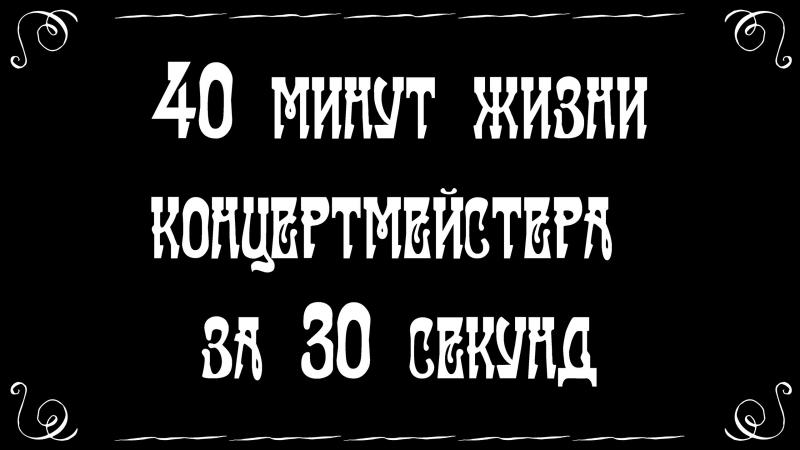 40 минут жизни концертмейстера за 30 секунд